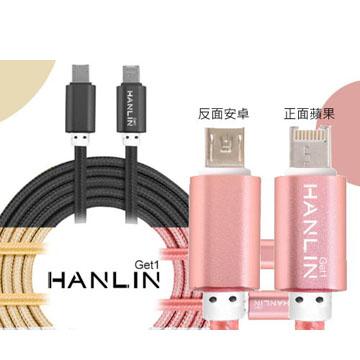【HANLIN-Get1】革命極速萬用手機充電線(100cm)
