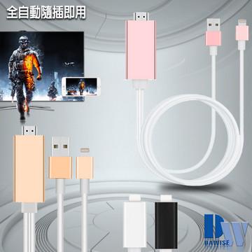 HM05專業自動款iPhone/iPad HDMI鏡像影音線(全自動隨插即用)