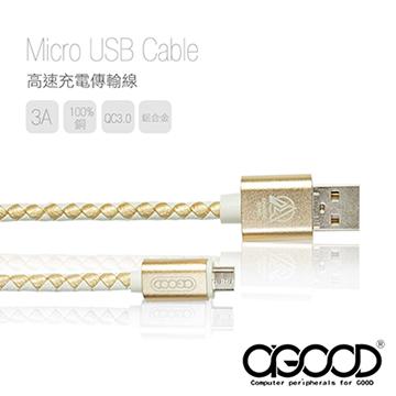 MicroUSB皮革編織傳輸充電線-30公分