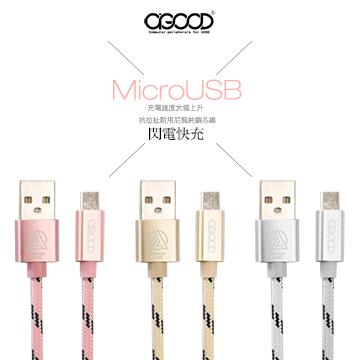 【A-GOOD】Micro USB鋁合金閃電大電流充電傳輸充電線-1.5米(玫瑰金)快充傳輸充電線 Android