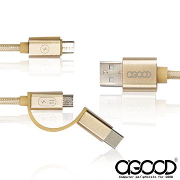 【A-GOOD】二合一傳輸線 Micro USB +Type-C傳輸充電線-1.5米
