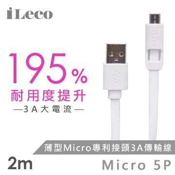 iLeco 薄型Micro專利接頭3A傳輸線200cm(ILE-FJYMC020)白