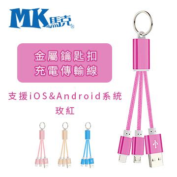 MK馬克 Micro Lightning 金屬鑰匙扣二合一充電傳輸線 (桃色)