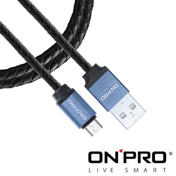 Android專用ONPRO UC-MBLAX交叉編皮革質感Micro USB充電傳輸線【海軍藍-1M】