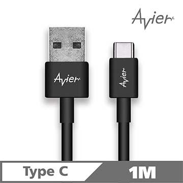 〝原廠直營 品質保證〞【Avier】Type C to A 黑色 極速充電傳輸線_Type C 專用(1M)