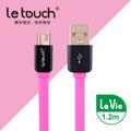 【Le touch】1.2M 鏡面外殼 LaVie Micro USB扁線/LV120-PK