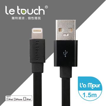 【Le touch】1.5M MFi認證 Apple Lightning 充電傳輸扁線/LA150-BK