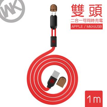【WK香港潮牌】1M 2合1雙頭系列Lightning/Mirco-USB 充電傳輸線/WKC 001-RD
