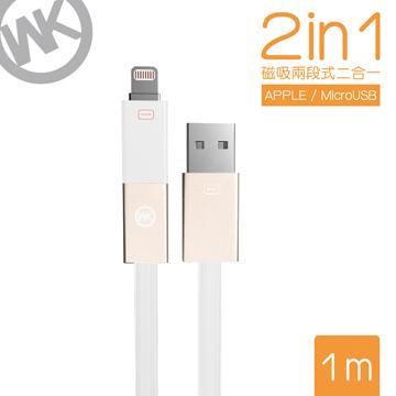【WK香港潮牌】1M 2 in 1系列Lightning/Mirco-USB 充電傳輸線/WKC 007-WT