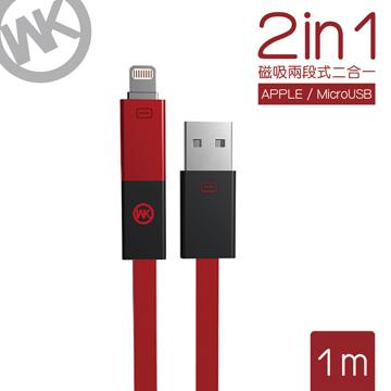 【WK香港潮牌】1M 2 in 1系列Lightning/Mirco-USB 充電傳輸線/WKC 007-RD
