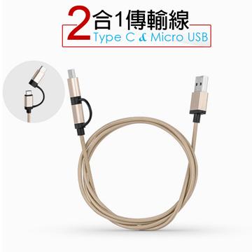 二合一傳輸充電線Type-C & Micro接頭 編織線傳輸線/數據線