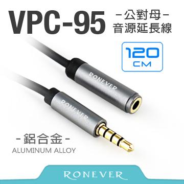 Ronever 鋁合金四極插音源延長線 公對母120CM(VPC-95)