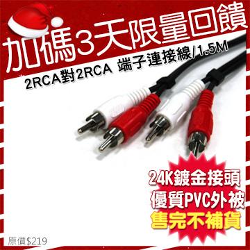 限時回饋特惠群加 Powersync 2RCA對2RCA AV端子連接線 1.5M (CB-ARR04R)