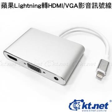 【KTNET】蘋果Lightning轉HDMI/VGA影音訊號線 Iphone 免wifi 手機轉電視 USB apple IOS