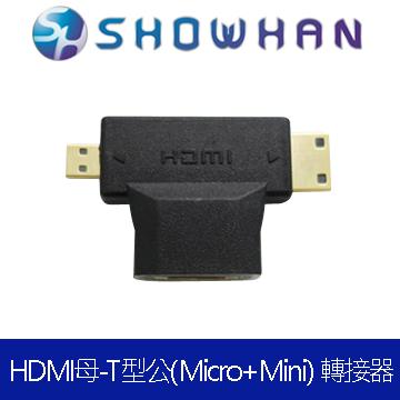 【SHOWHAN】HDMI轉接頭 HDMI母-T型公(Micro+Mini) 專用轉接器
