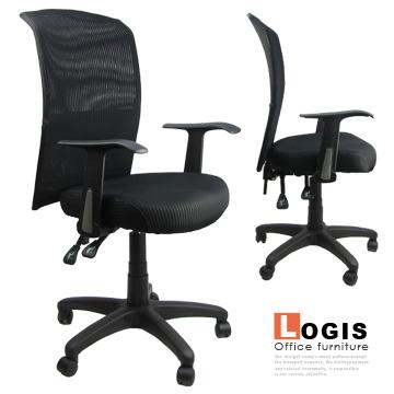 限時促銷↘原$2880LOGIS.新日式線型網布辦公椅