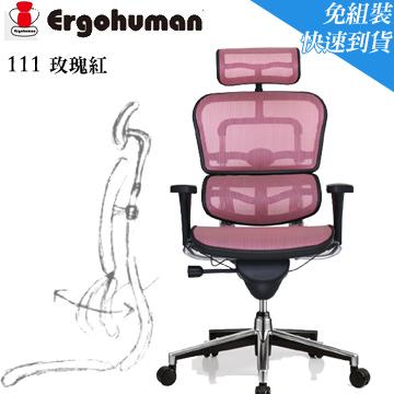 【Ergohuman 111】人體工學透氣網椅(玫瑰紅網)美國總統歐巴馬會議室座椅