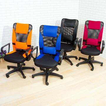 維也納高背多功能辦公椅/電腦椅(4色)