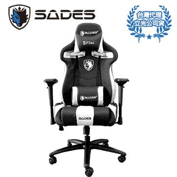 SADES SIRIUS 天狼座 真。人體工學電競椅 (黑/白)