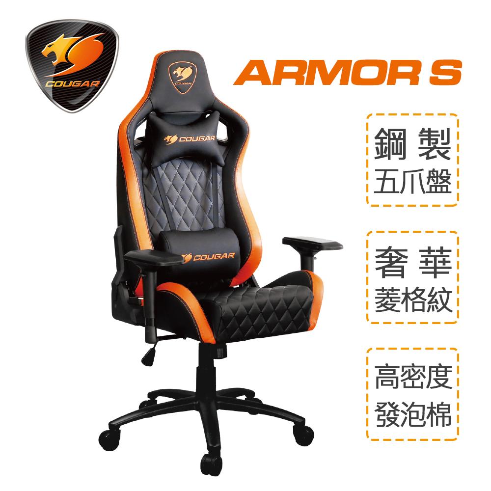 【COUGAR 美洲獅】 ARMOR-S 是最適合專業電競玩家優化的完美座椅。