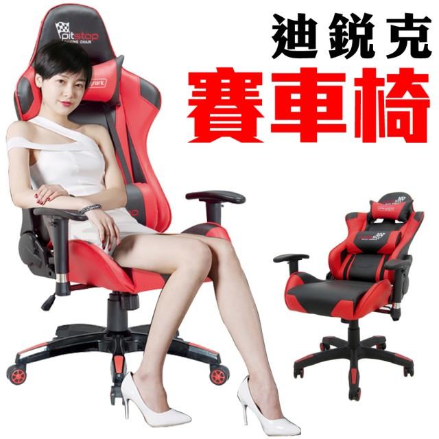 【ALTO】迪銳克電競超跑賽車椅(黑紅)