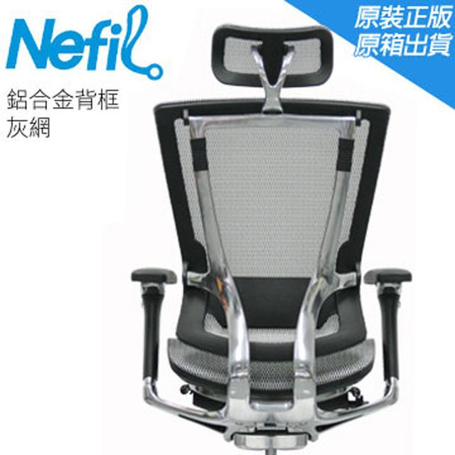 【Nefil】人體工學電腦椅鋁合金背框(NF-AB-HAM)(灰網+鋁合金背框+鋁合金椅腳)