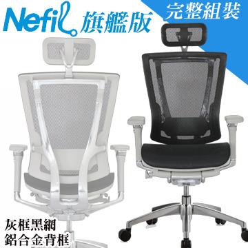 【Nefil】 旗艦版 (NF-AG-HAM) (灰框)(黑網)(鋁合金背框)(組裝)