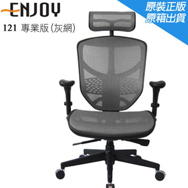 【Enjoy 121】人體工學電腦椅-專業版(灰網) 香港國際機場指定用椅