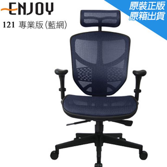 【Enjoy 121】人體工學電腦椅-專業版(藍網) 香港國際機場指定用椅
