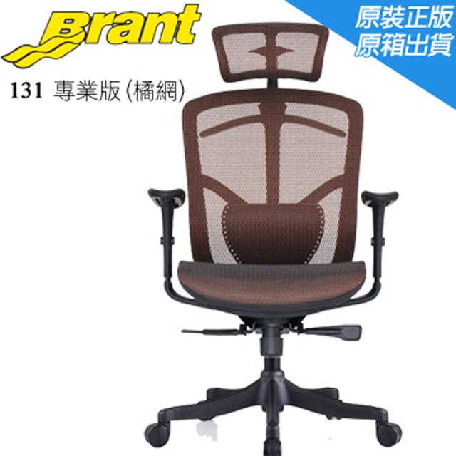 【Brant 131】人體工學電腦椅-專業版(橘網)椅背衣架式設計,方便掛置衣物