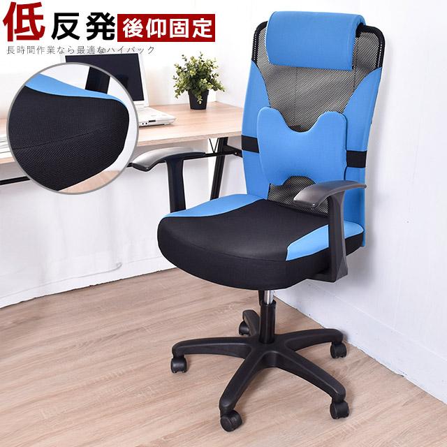 【凱堡】羅特經典高背T型扶手電腦椅辦公椅-藍