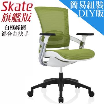 Skate旗艦版(DIY) (鋁合金扶手+黑腳) (白框)(KMD-34綠)
