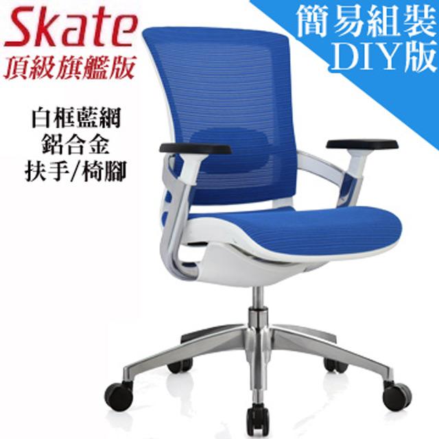 Skate頂級旗艦版(DIY) (鋁合金扶手+鋁合金椅腳) (白框)(KMD-35藍)