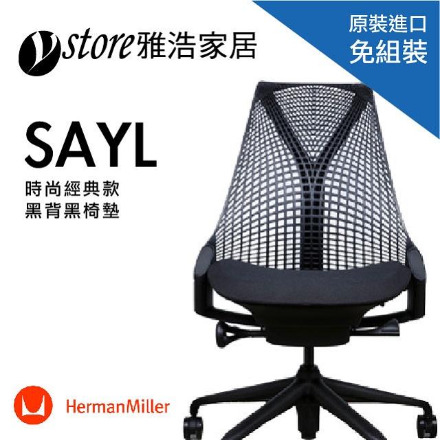 人體工學椅子-Herman Miller SAYL Chair-無把手簡配款(黑)