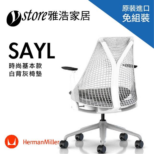 【美國Herman Miller】SAYL 人體工學電腦椅(時尚基本款)(白背灰椅墊)原廠10年保固