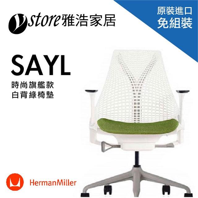 【美國Herman Miller】SAYL 全功能人體工學電腦椅(時尚旗艦款)(白背綠椅墊)原廠10年保固