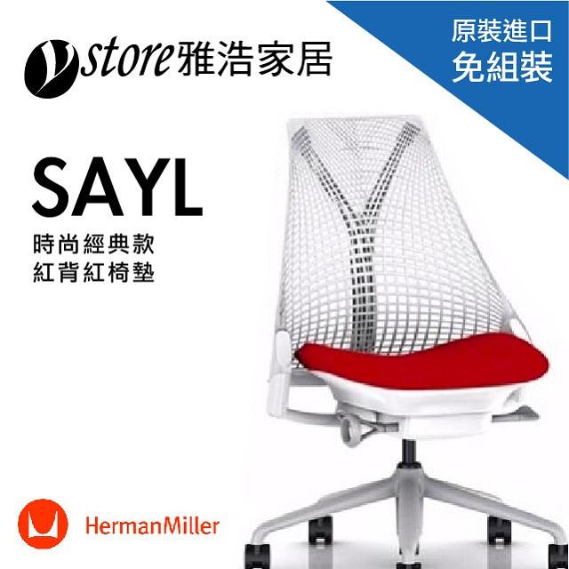 【美國Herman Miller】SAYL人體工學電腦椅(時尚經典款)(白背紅椅墊)原廠10年保固