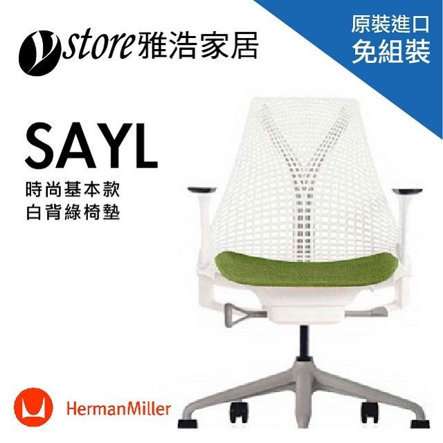 人體工學椅子-Herman Miller SAYL Chair-(時尚基本款)(白背綠椅墊)