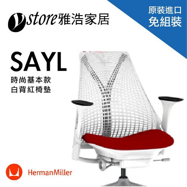 人體工學椅子-Herman Miller SAYL Chair-(時尚基本款)-白背紅坐墊