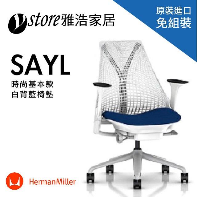 【美國Herman Miller】SAYL 人體工學電腦椅(時尚基本款)(白背藍椅墊)