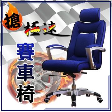 原價$4880↘活動限時降《C-FLY》極速賽車辦公電腦椅(藍色)