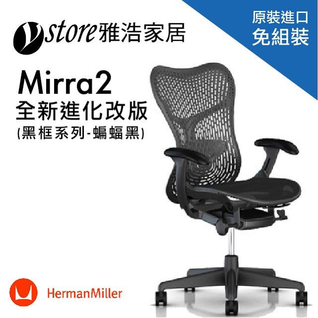 {全新進化改版} Herman Miller 人體工學椅 - Mirra 2 Chair 【 黑框系列】