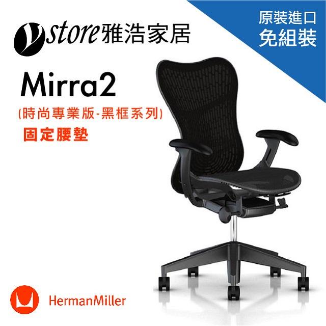 【時尚專業版】Herman Miller 人體工學椅 - Mirra 2 Chair 【黑框系列】