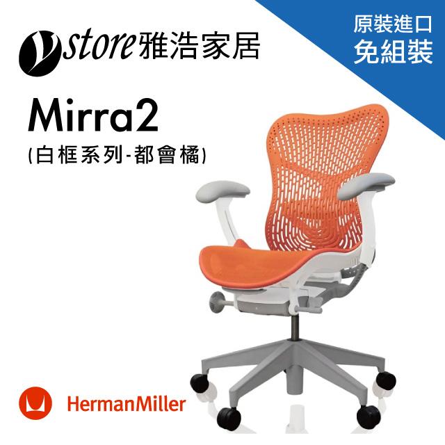 {全新進化改版} Herman Miller 人體工學椅 - Mirra 2 Chair 【白框系列-都會橘】