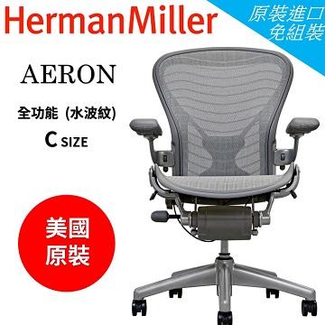 【美國Herman Miller】Aeron人體工學椅-C size(全功能-水波紋-灰白色)美國原裝進口