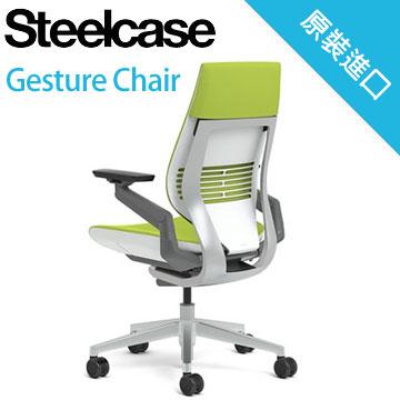 【美國Steelcase】百年辦公家具品牌。Gesture Chair 人體工學辦公椅-淺色殼綠色座墊