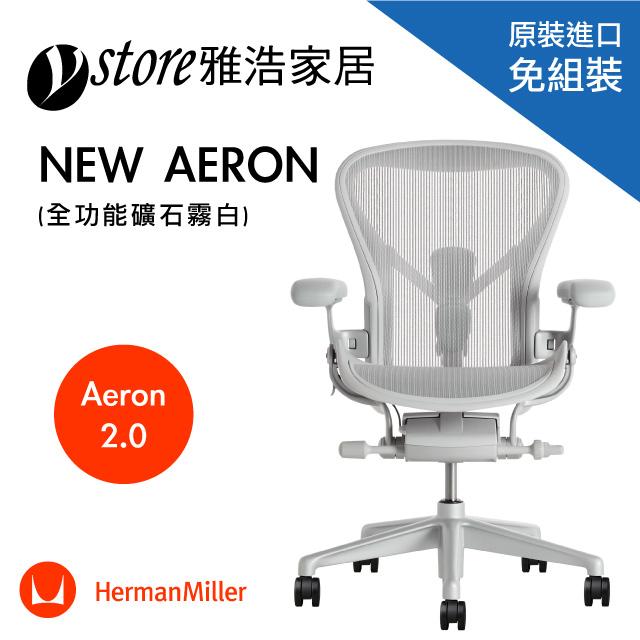 【美國原裝進口】Herman Miller Aeron 2.0人體工學椅 經典再進化(全功能-礦石霧白)- C SIZE