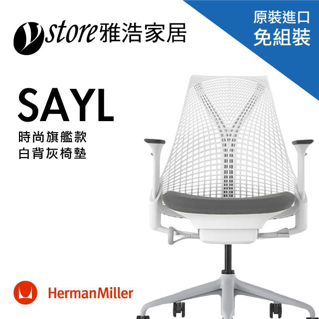 【美國Herman Miller】SAYL 全功能人體工學電腦椅(時尚旗艦款)(白背灰椅墊)