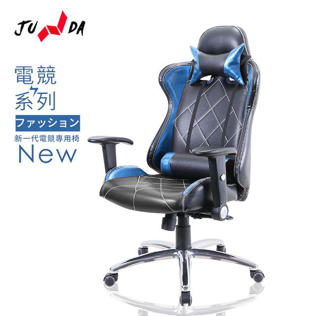 《JUNDA》人體工學電競賽車椅-MK990 ALVITR BU
