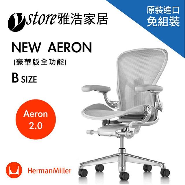 【美國原裝進口】Herman Miller Aeron 2.0人體工學椅 經典再進化(豪華版全功能)- B SIZE
